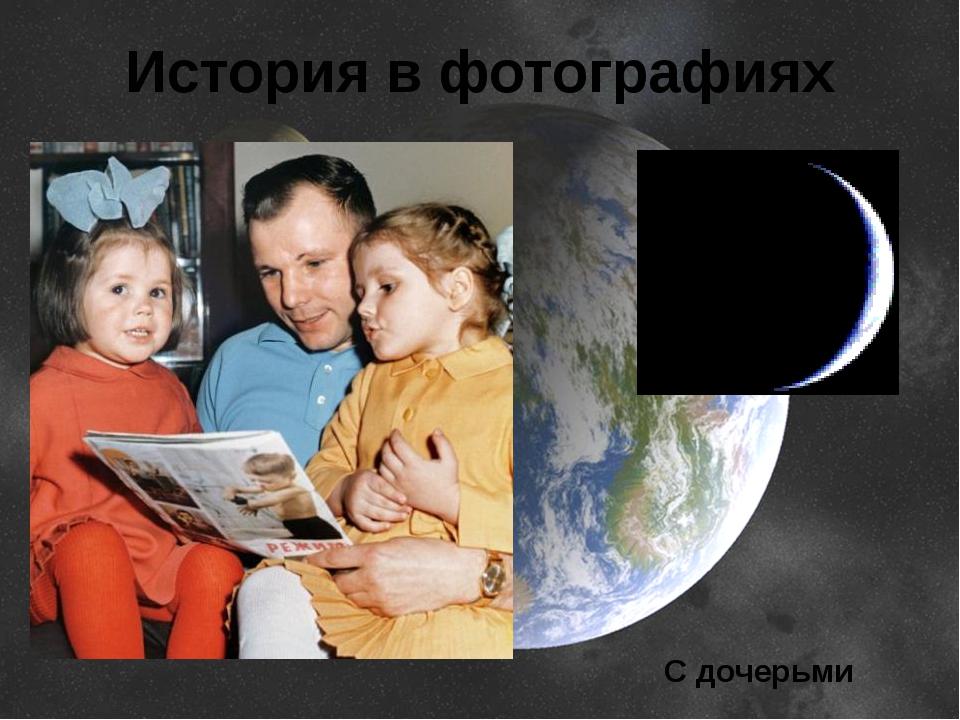 История в фотографиях С дочерьми