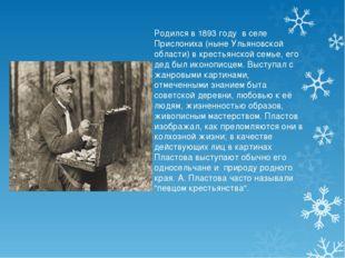 Родился в 1893 году в селе Прислониха (ныне Ульяновской области) в крестьянс