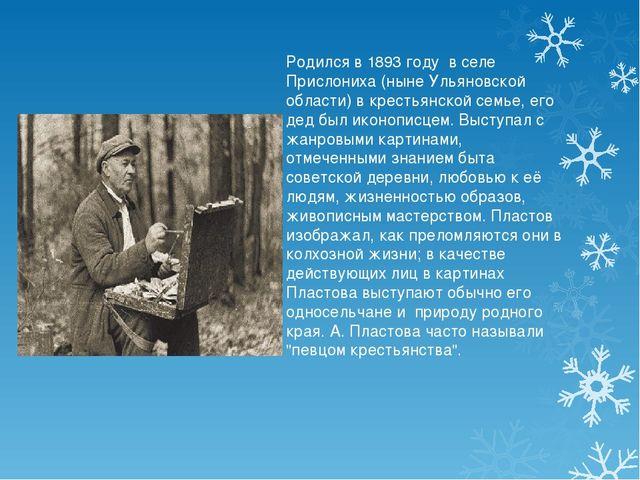 Родился в 1893 году в селе Прислониха (ныне Ульяновской области) в крестьянс...