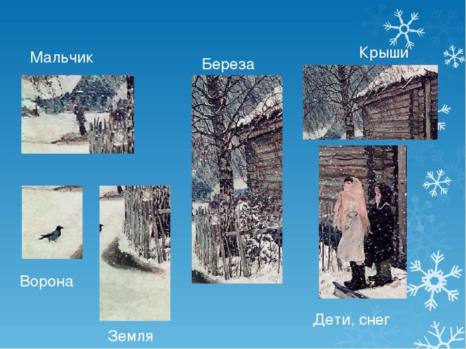 Береза Дети, снег Ворона Крыши Мальчик Земля