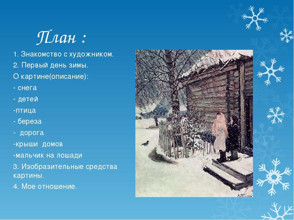 План : 1. Знакомство с художником. 2. Первый день зимы. О картине(описание):...