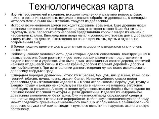Технологическая карта Изучив теоретический материал, историю появления и разв...