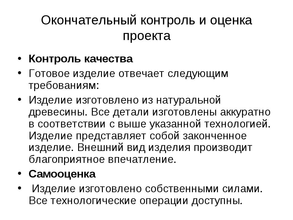 Окончательный контроль и оценка проекта Контроль качества Готовое изделие отв...