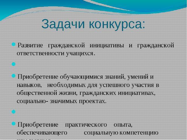 Задачи конкурса: Развитие гражданской инициативы и гражданской ответственност...
