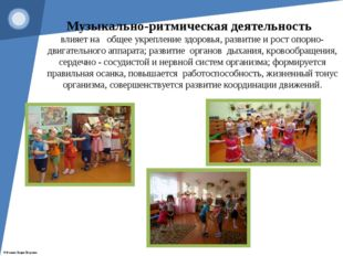 Музыкально-ритмическая деятельность влияет на общее укрепление здоровья, разв