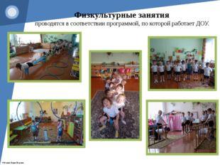 Физкультурные занятия проводятся в соответствии программой, по которой работа
