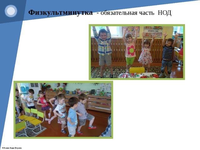 Физкультминутка - обязательная часть НОД © Фокина Лидия Петровна