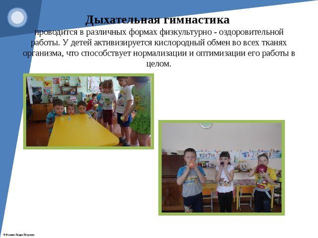 Дыхательная гимнастика проводится в различных формах физкультурно - оздоровит...