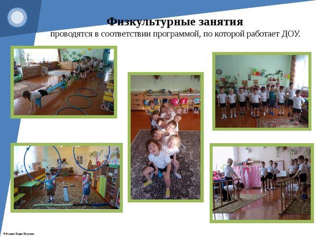Физкультурные занятия проводятся в соответствии программой, по которой работа...