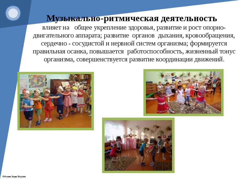 Музыкально-ритмическая деятельность влияет на общее укрепление здоровья, разв...