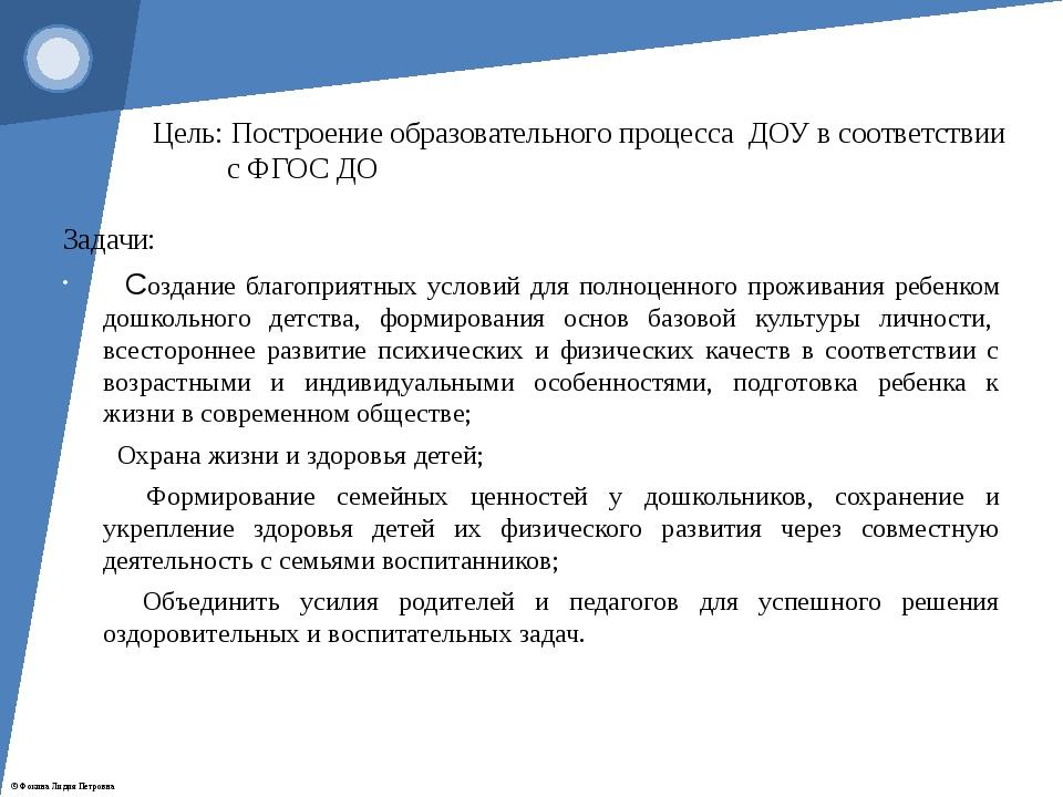 Цель: Построение образовательного процесса ДОУ в соответствии с ФГОС ДО Зада...