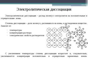 Электролитическая диссоциация Электролитическая диссоциация – распад молекул