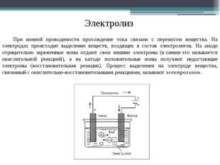 Электролиз При ионной проводимости прохождение тока связано с переносом вещес