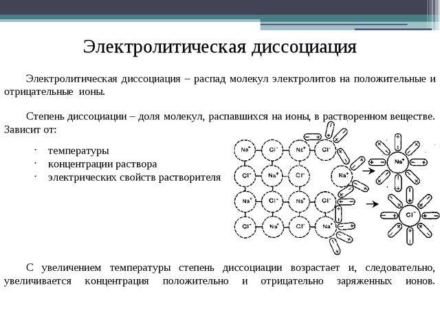Электролитическая диссоциация Электролитическая диссоциация – распад молекул...