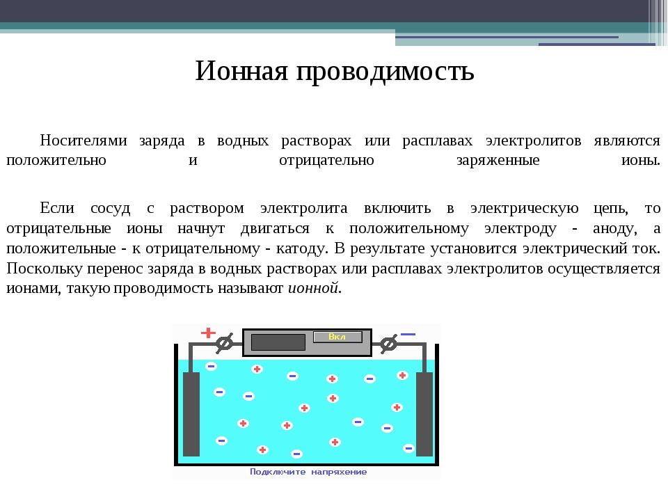 Ионная проводимость Носителями заряда в водных растворах или расплавах электр...