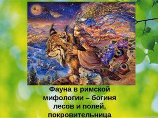 Фауна в римской мифологии – богиня лесов и полей, покровительница животных.