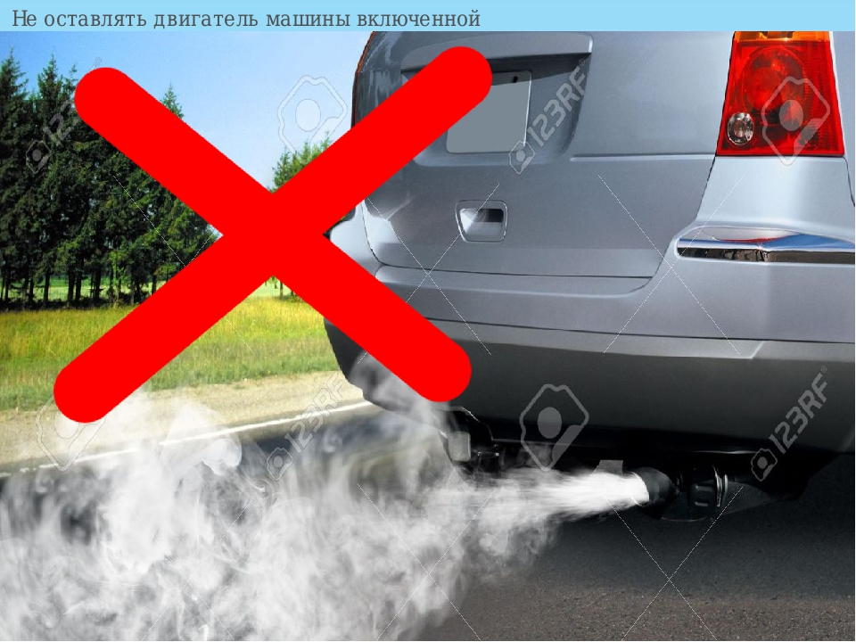 Не оставлять двигатель машины включенной