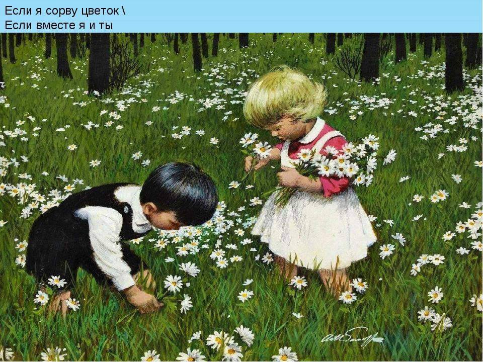 Если я сорву цветок \ Если вместе я и ты