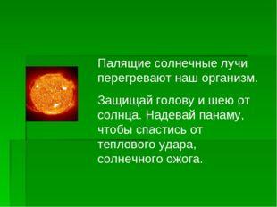 Палящие солнечные лучи перегревают наш организм. Защищай голову и шею от солн