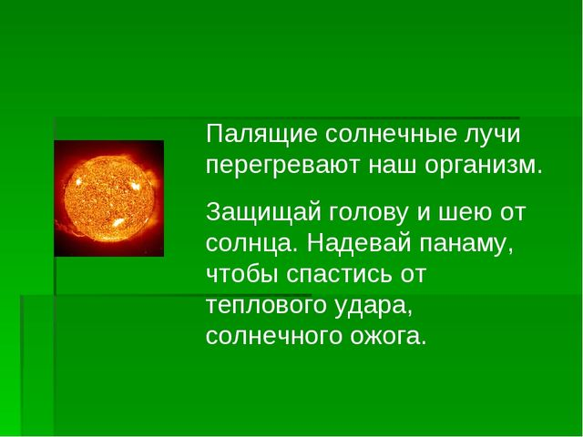 Палящие солнечные лучи перегревают наш организм. Защищай голову и шею от солн...