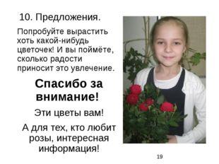 10. Предложения. Попробуйте вырастить хоть какой-нибудь цветочек! И вы поймёт