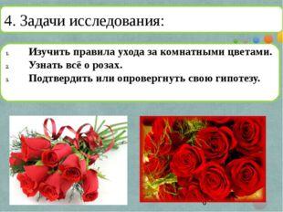 Изучить правила ухода за комнатными цветами. Узнать всё о розах. Подтвердить