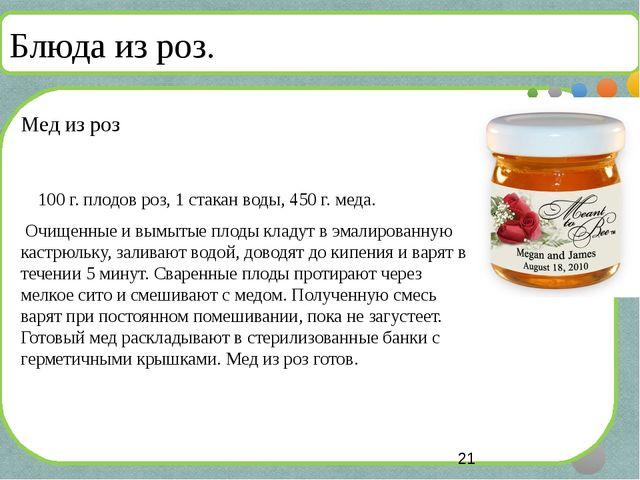 Блюда из роз. Мед из роз 100 г. плодов роз, 1 стакан воды, 450 г. меда. Оч...