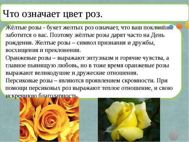 Жёлтые розы- букет желтых роз означает, что ваш поклонник заботится о вас....