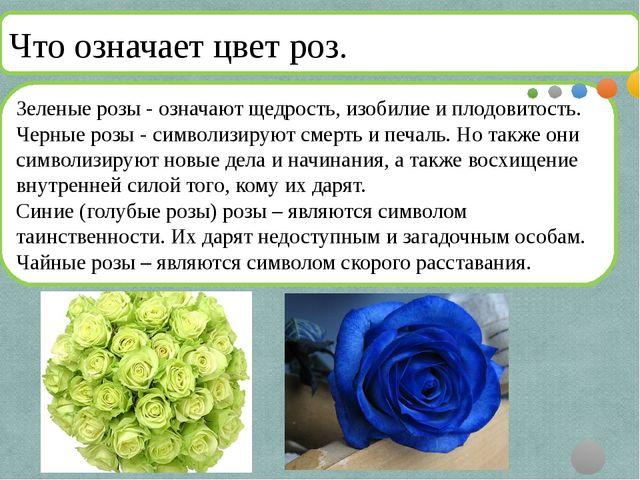 Зеленые розы- означают щедрость, изобилие и плодовитость. Черные розы- сим...