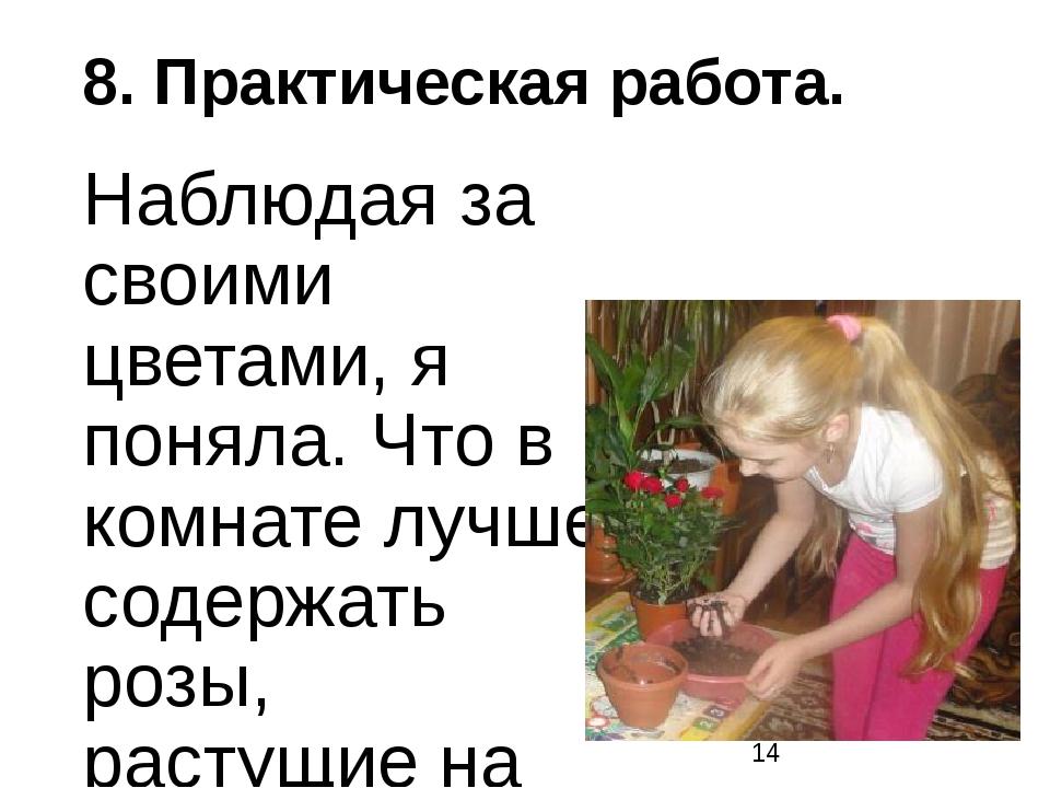 8. Практическая работа. Наблюдая за своими цветами, я поняла. Что в комнате л...