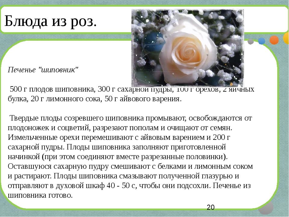"""Блюда из роз. Печенье """"шиповник"""" 500 г плодов шиповника, 300 г сахарной пуд..."""