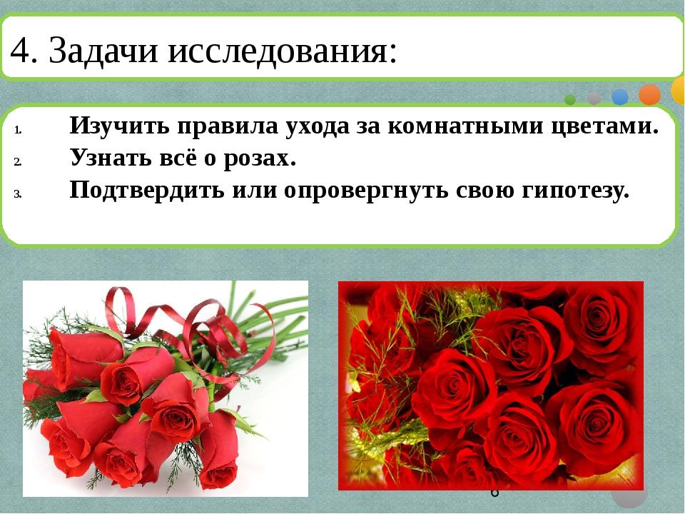 Изучить правила ухода за комнатными цветами. Узнать всё о розах. Подтвердить...
