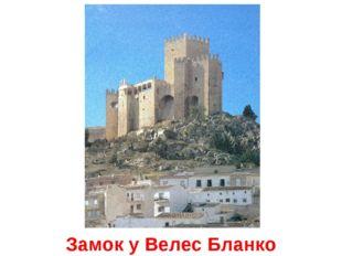 Замок у Велес Бланко
