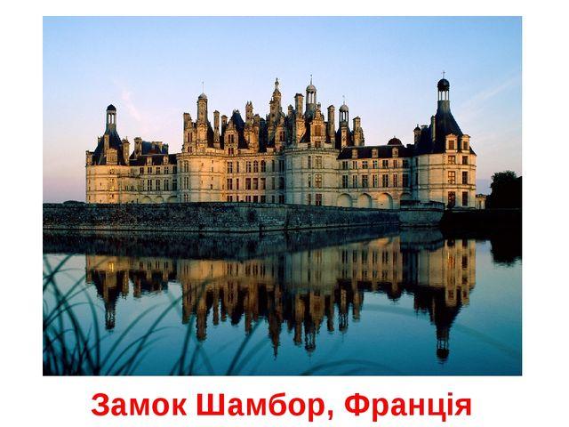 Замок Шамбор, Франція