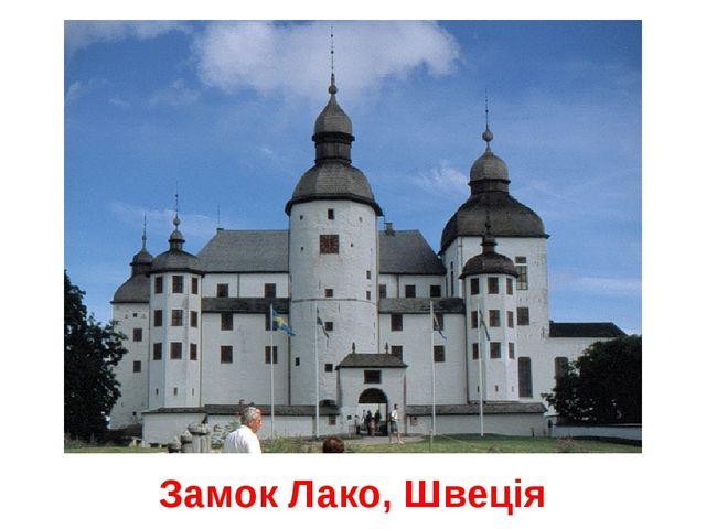 Замок Лако, Швеція