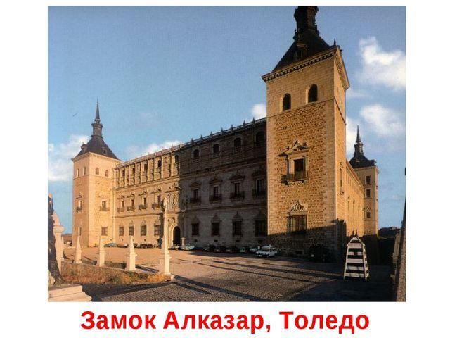 Замок Алказар, Толедо