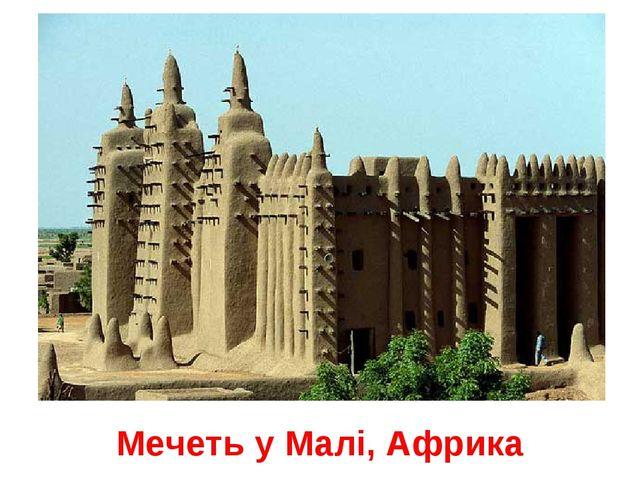 Мечеть у Малі, Африка