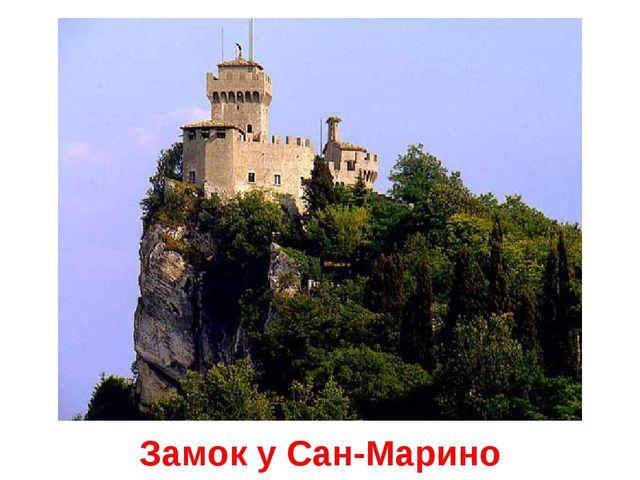 Замок у Сан-Марино