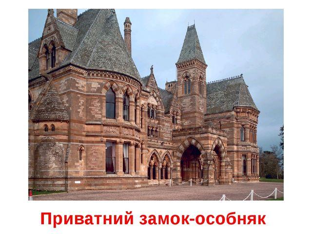 Приватний замок-особняк