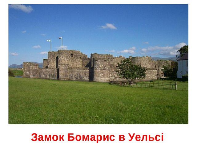 Замок Бомарис в Уельсі