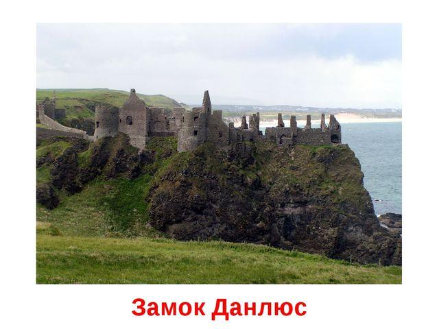 Замок Данлюс