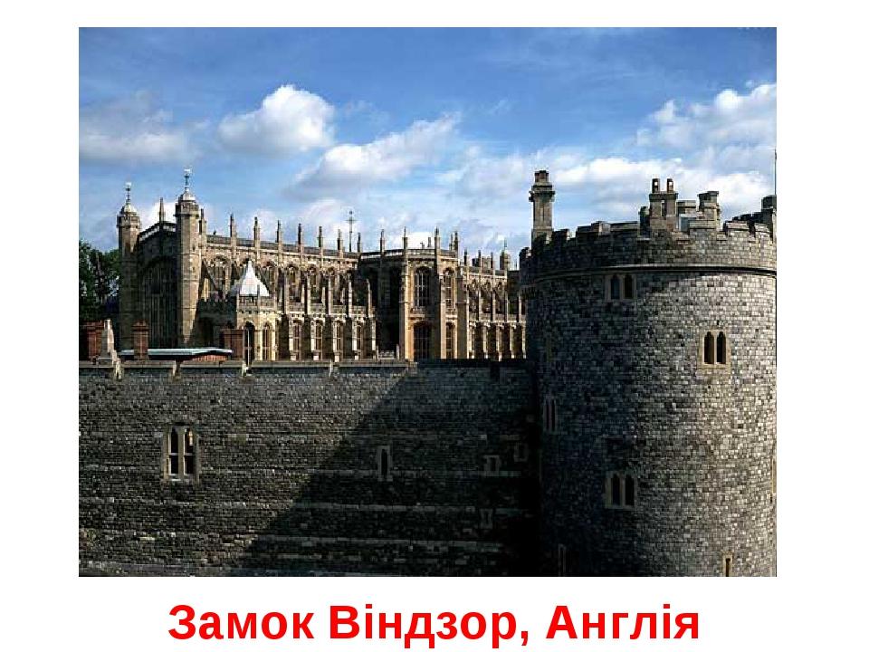 Замок Віндзор, Англія