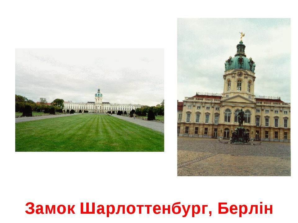 Замок Шарлоттенбург, Берлін