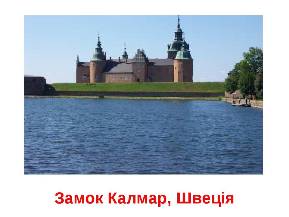 Замок Калмар, Швеція