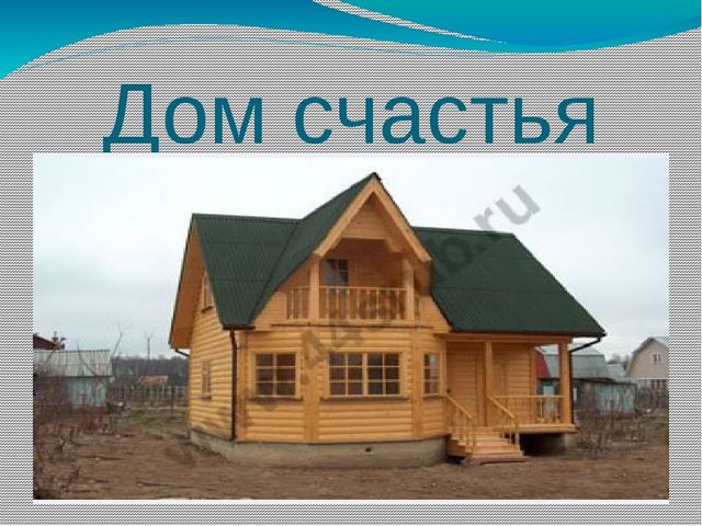 Дом счастья