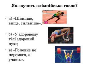 Як звучить олімпійське гасло? а) «Швидше, вище, сильніше»;  б) «У здоровому