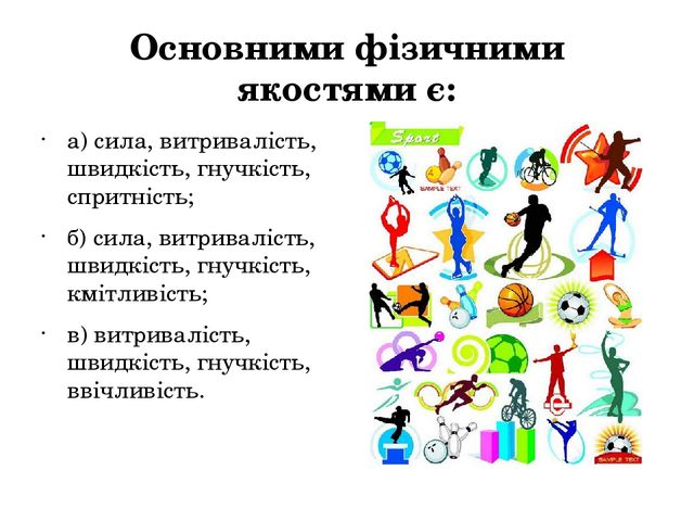 Основними фізичними якостями є: а) сила, витривалість, швидкість, гнучкість,...