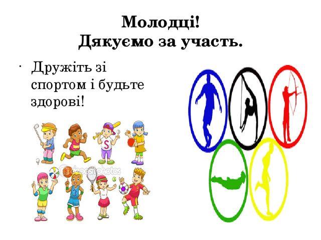 Молодці! Дякуємо за участь. Дружіть зі спортом і будьте здорові!