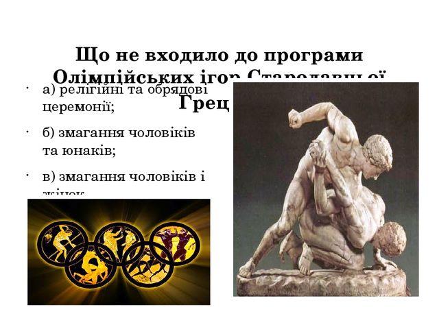 Що не входило до програми Олімпійських ігор Стародавньої Греції ? а) релігій...