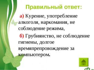 а) Курение, употребление алкоголя, наркомания, не соблюдение режима, б) Груб